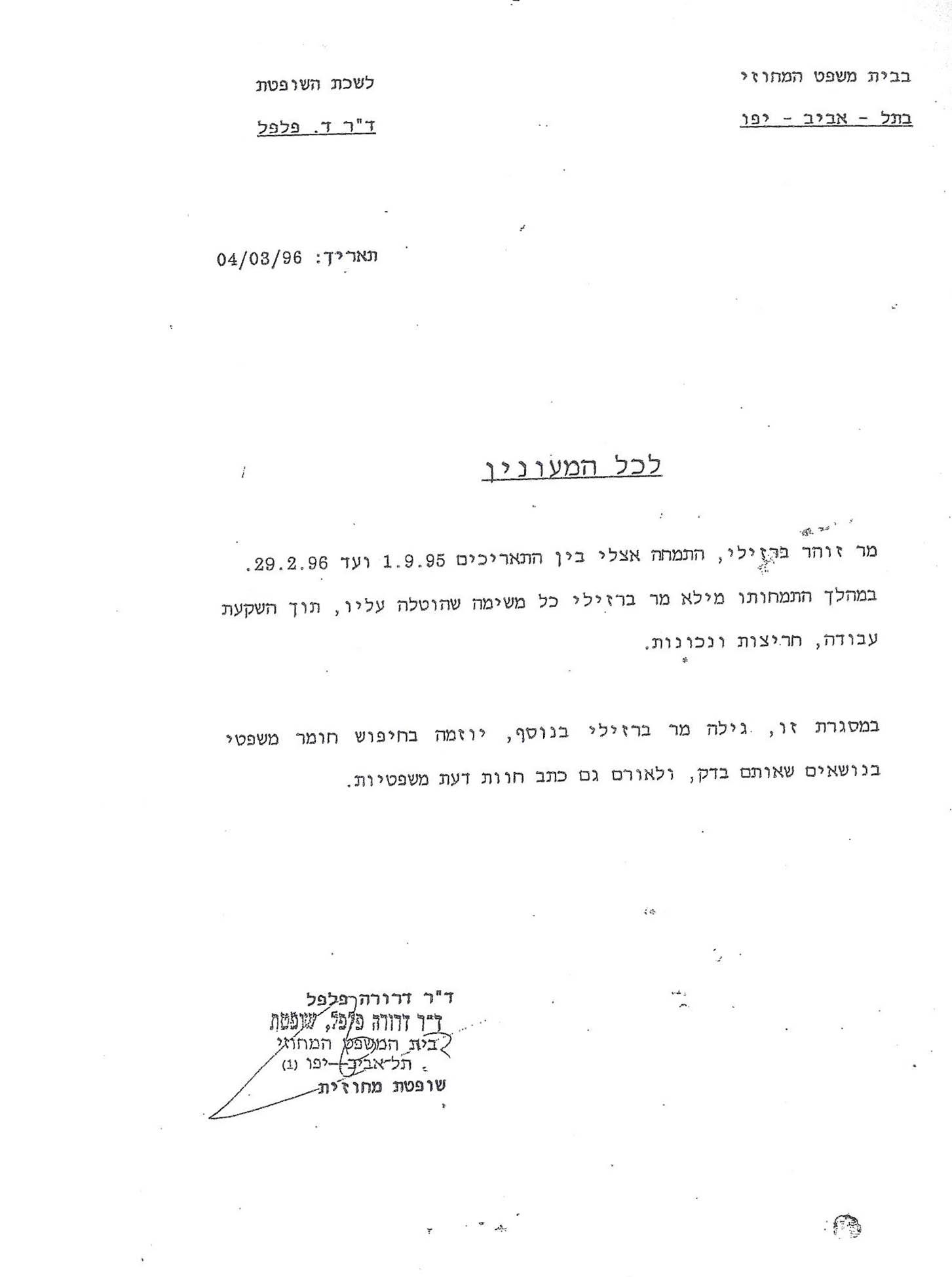 """ההמלצה מכבוד השופטת סגנית נשיא בית משפט מחוזי ת""""א-יפו דרורה פלפל"""